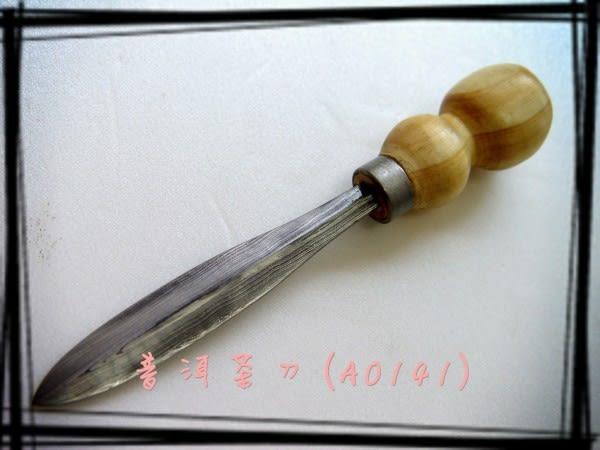 郭常喜與興達刀具--郭常喜限量手工刀品 葫蘆型普洱茶刀 (A0141) 外型小巧,方便攜帶。