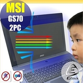 ® Ezstick 抗藍光 MSI GS70 2PC 系列 防藍光螢幕貼 (可選鏡面或霧面)