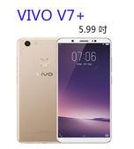 【刷卡分期】vivo V7+ 64G 5.99 吋 4G + 3G 雙卡雙待 2400 萬畫素前鏡頭 18:9 全螢幕