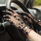 蕾絲防曬手套夏秋季防紫外線繡花短款中長款薄款戶外開車防滑手套color shop