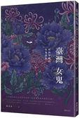 (二手書)臺灣女鬼:民俗學裡的女鬼意象