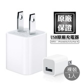 《Apple》原廠充電頭 豆腐頭 iPhone iPod iPad專用 (裸裝) x1入