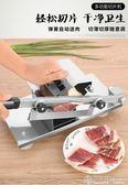 自動送肉羊肉切片機家用手動刨肉機商用肥牛羊肉卷切片凍肉切肉機【熱賣新品】 LX
