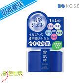保濕凝膠 雪肌粹 日本KOSE高絲 5合1凝膠(化妝水/精華液/乳液/乳霜/面膜)42g