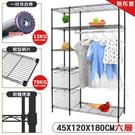【居家cheaper】開學季必買! 45X120X180CM六層吊衣架組(無布套)