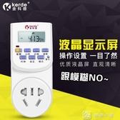 定時器開關插座充電保護自動斷電智慧循環預約電源電子編程 【快速出貨】