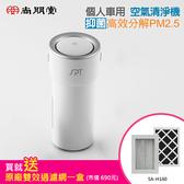 【買就送】尚朋堂 HEPA空氣清淨機SA-2360
