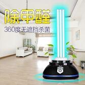 益辰紫外線消毒燈紫外線殺菌燈臭氧消毒燈家用除蟎除臭  ATF 魔法鞋櫃 電壓:220v