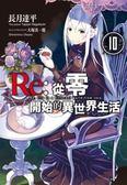 (二手書)Re:從零開始的異世界生活(10)