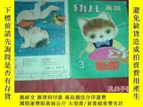 二手書博民逛書店罕見幼兒畫報--3【總第3期】Y158971 《幼兒畫報》雜誌社