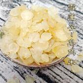 雪蓮子 皂角米 雪蓮片 皂角仁 皂角精 養生食材 養顏美容 100克 現貨 與桃膠合煮 【正心堂】