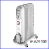 【歐風家電館】DeLonghi 迪朗奇 9片式 極速熱對流 定時 電暖器 V550915T