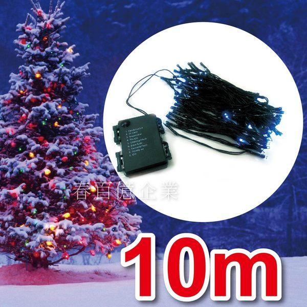 派樂 閃爍LED燈飾 聖誕燈串10米長(1入白光) 聖誕樹燈/LED/聖誕燈飾/造型燈/聖誕節店面佈置