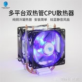 臺式電腦CPU散熱器775超靜音純銅雙熱管CPU風扇1155 創時代3C館