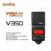 【含鋰電池】GODOX 神牛 V350 鋰電池閃光燈 內建2.4G 輕巧機頂閃光燈 GN36 【公司貨】