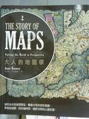 【書寶二手書T7/藝術_PMR】大人的地圖學_安.魯尼