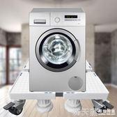 美的通用滾筒洗衣機防水底座波輪加高可調移動支架冰箱空調托架子 滿天星