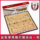 中國象棋非實木高檔特大號磁性便攜
