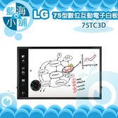 LG 樂金 75TC3D 75吋數位互動電子白板