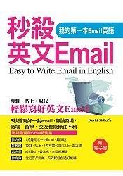 秒殺英文Email 我的第一本Email英語  (附電子書)