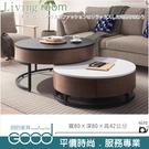 《固的家具GOOD》40-2-ADC 奧布里升降功能茶几組/大+小【雙北市含搬運組裝】