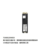 新風尚潮流 【TS480GJDM850】 創見 480GB 更換 MAC MACBOOK 固態硬碟 專屬套件組