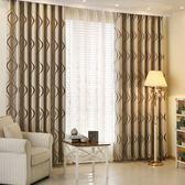 簡約現代歐式遮光客廳窗簾 加厚隔熱遮陽布料成品臥室落地窗 全館免運88折