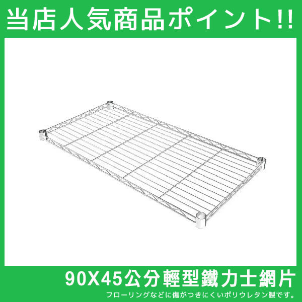 【J0014-A】 90X45cm層架網板單片(附夾片)(3色) MIT台灣製收納專科