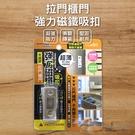 【珍昕】拉門櫃門強力磁鐵吸扣(長約4.2...