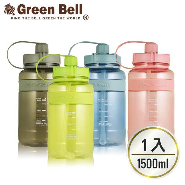 【GREEN BELL綠貝】馬卡龍彈跳吸管水壺1500ml 水壺 兒童水壺 運動水壺 水瓶 SGS 0檢出雙酚A