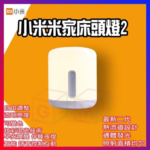 GM數位生活館 小米 米家 床頭燈2 夜燈 檯燈 小米床頭燈 米家床頭燈二代 智能控制 炫彩柔光 高流明