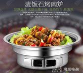 韓式圓形燒烤爐家用烤肉爐無煙碳烤爐木炭烤肉鍋室內外燒烤爐220v        瑪奇哈朵