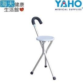 【海夫健康生活館】耀宏 拐杖椅(YH128-2)