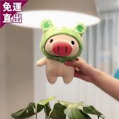 玩偶 公仔小豬變身青蛙毛絨玩具寶寶安撫陪睡娃娃玩偶少女心