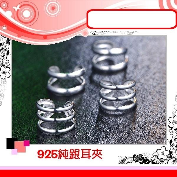 銀鏡DIY S925純銀生日情人禮~簡約.時尚3層亮面耳骨夾8mm-單只~不過敏/不褪色(非316白鋼)