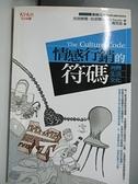 【書寶二手書T4/行銷_AIV】情感行銷的符碼-消費.生活.文化_克勞泰爾.拉派爾 , 馮克芸
