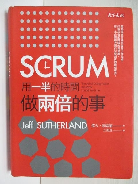 【書寶二手書T1/財經企管_INL】SCRUM-用一半的時間做兩倍的事_傑夫‧薩瑟蘭