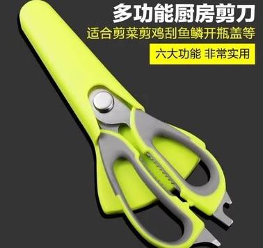 [協貿國際]  多功能不銹鋼廚房剪刀 (1入)