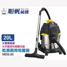 順帆20L工業振塵 乾濕兩用 吸塵器 MDS-20