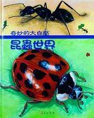 書立得-昆蟲世界