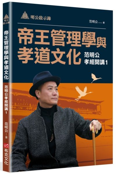 明公啟示錄:范明公解儒學六藝——中華精英的蒙學教育1【城邦讀書花園】