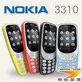 Nokia 3310 3G經典復刻直立式手機