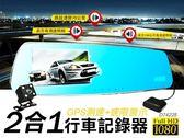 二合一GPS測速行車記錄器