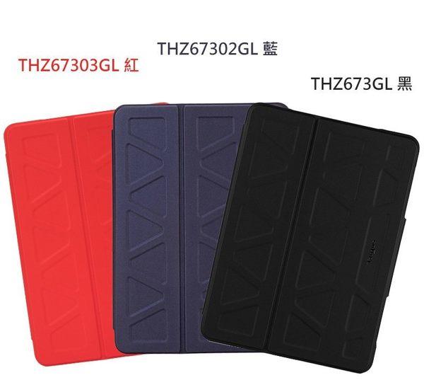Targus Protek iPad Pro 10.5吋 軍規 防撞 全包式保護套 三色