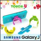 ◆TC-01 TOUCH-U 矽膠手機支架/固定架/懶人支架/SAMSUNG GALAXY J SC02F N075T/J2/J3/J5/J7