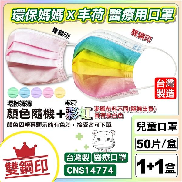 (雙鋼印) 丰荷 兒童醫療口罩(彩虹)50入/盒+環保媽媽(兒童)平面醫療口罩(顏色隨機) 50入專品藥局