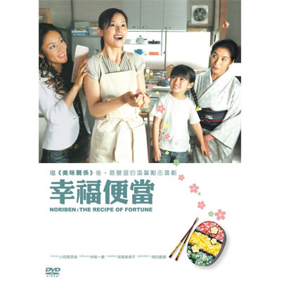 藝術電影DVD (89)幸福便當