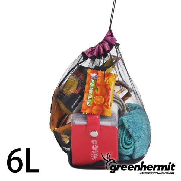 GREEN HERMIT 蜂鳥 超輕網布收納袋 -6L-素色 網袋 旅行袋 整理袋 OD2206