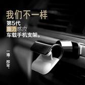 車載支架 重力感應車載手機支架汽車創意車用導航支撐架粘貼式多功能通用型 玩趣3C