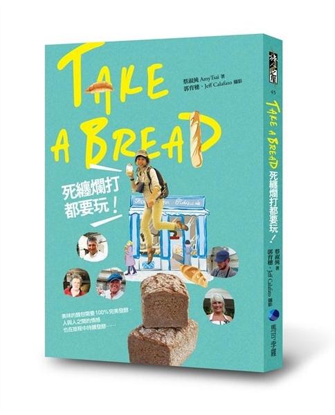 (二手書)Take a bread! 死纏爛打都要玩